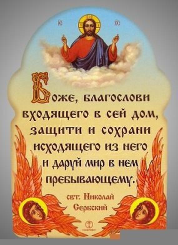 Православные молитвы на все случаи в жизни
